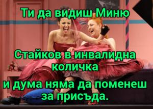 Ти да видиш Миню Стайков в инвалидна количка и дума няма да поменеш за присъда.