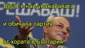 Д(п)С е най-уважаваната  и обичана партия от хората в България!