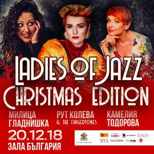 Рут Колева, Камелия Тодорова и Милица Гладнишка представят новия си проект в София
