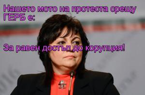 Нашето мото на протеста срещу ГЕРБ е: За равен достъп до корупция!