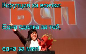 Корупция за всички: Една сделка за теб, една за мен!