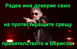 Радев има доверие само на протестиращите срещу правителството и Борисов.