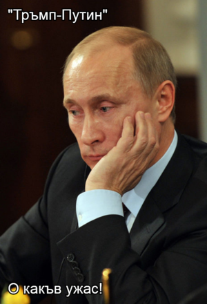 """Тръмп-Путин""   О какъв ужас!"