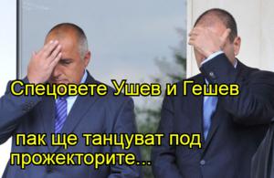 Спецовете Ушев и Гешев  пак ще танцуват под прожекторите...