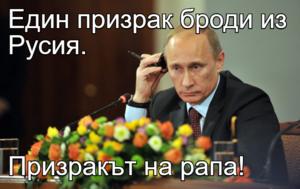 Един призрак броди из Русия.  Призракът на рапа!