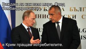 Виждаш ли как пазя мира. След бомбандировачите  в Крим пращам изтребителите.