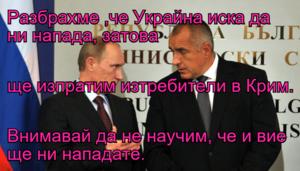 Разбрахме ,че Украйна иска да ни напада, затова  ще изпратим изтребители в Крим. Внимавай да не научим, че и вие ще ни нападате.