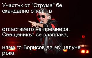 """Участък от """"Струма"""" бе скандално открит в  отсъствието на премиера. Свещеникът се разплака, няма го Борисов да му целуне ръка."""