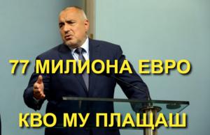 77 МИЛИОНА ЕВРО  КВО МУ ПЛАЩАШ
