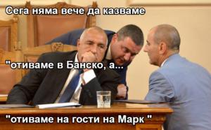 """Сега няма вече да казваме """"отиваме в Банско, а... """"отиваме на гости на Марк """""""