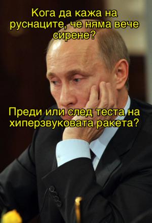 Кога да кажа на руснаците, че няма вече сирене? Преди или след теста на хиперзвуковата ракета?
