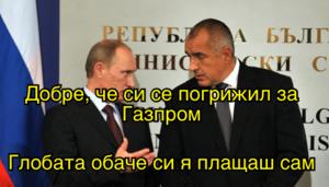 Добре, че си се погрижил за Газпром Глобата обаче си я плащаш сам