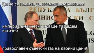 Да не си посмял да вземеш американски  империалистически газ! Ще ти дадем източно- православен съветски газ на двойни цени!