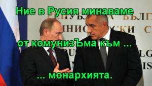 Ние в Русия минаваме от комунизЪма към ... ... монархията.