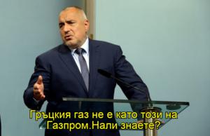 Гръцкия газ не е като този на Газпром.Нали знаете?
