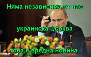 Няма независима от нас украинска църква това е вредна новина.