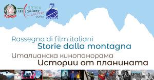Планинарски филми от Италия ще бъдат представени в София в края на месеца