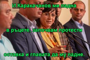 И Каракачанов ми падна в ръцете, започвам протести оставка и главата да му падне.