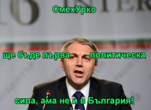 СмехУрко ще бъде първа        политическа сила, ама не и в България!