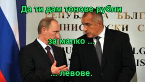 Да ти дам тонове рубли за малко ... ... левове.
