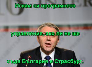 Искам си програмното управление, ако ли не ще съдя България в Страсбург.