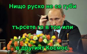 Нищо руско не се губи търсете го в тоя или в другият Космос.