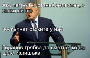 Ако петролът стане безплатен, с колко ли ще  поскъпнат стоките у нас. Горанов трябва да сметне, колко ще е излишъка.