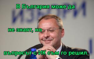 В България може да     не знаят, но  въпросът с ИК съм го решил.