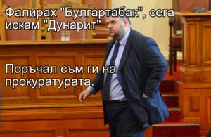 """Фалирах """"Булгартабак"""", сега искам """"Дунарит"""" Поръчал съм ги на прокуратурата."""