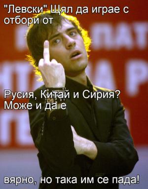 """""""Левски"""" Щял да играе с отбори от Русия, Китай и Сирия? Може и да е вярно, но така им се пада!"""