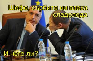 Шефе, сърбите ни взеха сладоледа  И него ли?