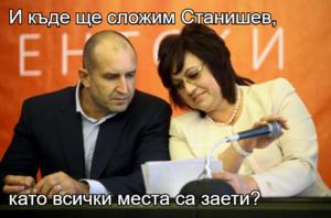 И къде ще сложим Станишев,  като всички места са заети?