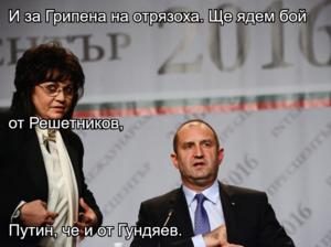 И за Грипена на отрязоха. Ще ядем бой от Решетников, Путин, че и от Гундяев.