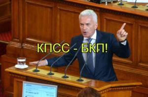 КПСС - БКП!