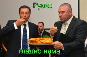 Руско  гладно няма...