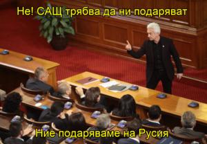 Не! САЩ трябва да ни подаряват  Ние подаряваме на Русия