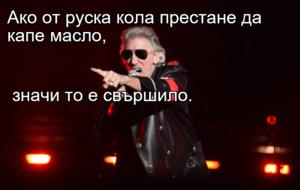 Ако от руска кола престане да капе масло,   значи то е свършило.