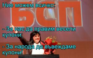 Ние можем всичко: - За нас да правим весели купони; - За народа да въвеждаме купони!