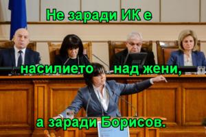 Не заради ИК е  насилието     над жени, а заради Борисов.
