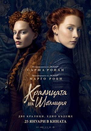 Филмовата среща на две исторически кралици, които никога не са се срещали