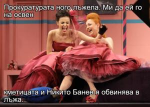 Прокуратурата ного лъжела. Ми да ей го на освен  кметицата и Никито Банев я обвинява в лъжа.