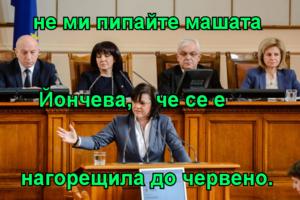 не ми пипайте машата      Йончева,    че се е нагорещила до червено.