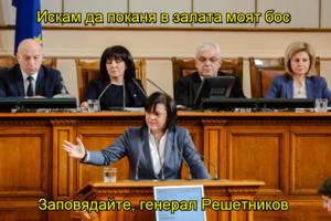 Искам да поканя в залата моят бос  Заповядайте, генерал Решетников