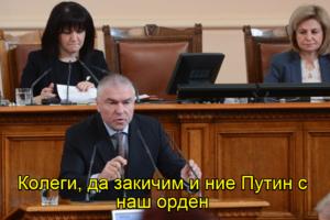 Колеги, да закичим и ние Путин с наш орден