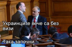 Украинците вече са без визи  Така започни......