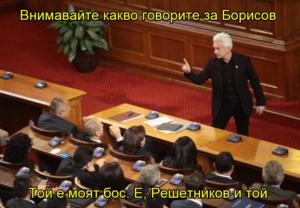 Внимавайте какво говорите за Борисов  Той е моят бос. Е, Решетников и той