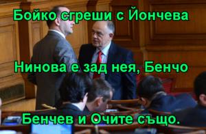 Бойко сгреши с Йончева Нинова е зад нея, Бенчо Бенчев и Очите също.