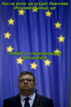 Ако не могат да осъдят Иванчева Йончева на нещо ще трябва по специализирана прокуратура.