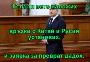 12 пъти вето наложих връзки с Китай и Русия установих, и заявка за преврат дадох.