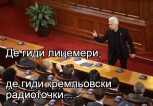 Де гиди лицемери,  де гиди кремльовски радиоточки....